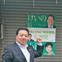東京都議選、明後日告示。7月2日(日)投票