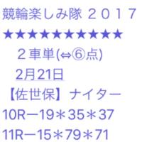 2/21 佐世保、松山 ナイター最終日