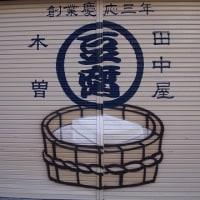木曽町でアート