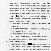 【372】損害賠償請求事件訴訟裁判の経緯。