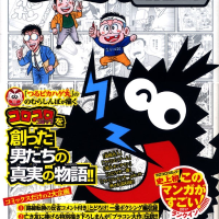 コロコロ創刊伝説2巻