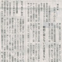 #akahata 「戦前に戻らないとは言えない」 漫画家:小林よしのり氏/衆院委 「共謀罪」法案参考人質疑・・・今日の赤旗記事