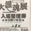 大銀魂展  大阪
