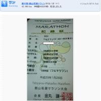 第37回館山若潮マラソン