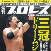 5月23日(火)のつぶやき 週プロ表紙 石川修司 三冠ドリームジャンボ 三冠王者