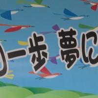 6月1日 本校のブログを開設しました