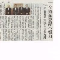 「沖ノ島世界遺産」の全資産登録に向け、各トップ会談