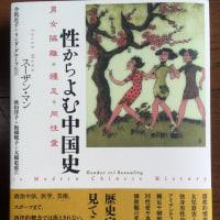 スーザン・マン著『性からよむ中国史-男女隔離・纏足・同性愛』刊行