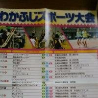 第18回静岡県障害者スポーツ大会「わかふじスポーツ大会」のお知らせ