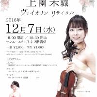 上薗未織:ヴァイオリン リサイタル