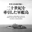 『オール讀物』で軍艦島を執筆しました!