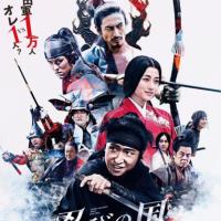 映画「忍びの国」 日本語字幕上映のご案内