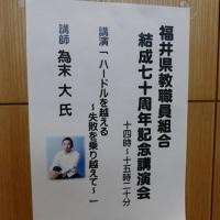 【為末 大】福井県教職員組合結成70周年記念講演