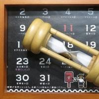 砂時計(生け文具1162)