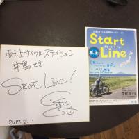 自転車屋さんの☆シコウ「映画『スタートライン』見ました!人のつながりとは?、優しさとは?いい映画です!」