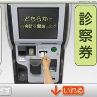 自動精算機で支払いも簡単です!!
