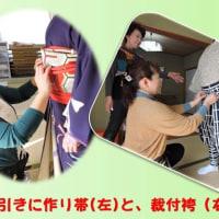 宮崎で「衣裳方上級コース」➠裁付袴と、裾引きに作り帯をおけいこ!