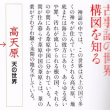 歴代天皇史(国譲り)