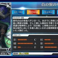 【ゲーム雑記】Fate/Grand Order その20:百の貌のハサン