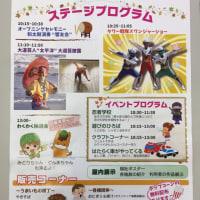 千代田町ふれあい福祉フェスティバル