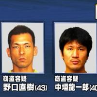 博多金塊強盗、容疑者3人を公開捜査に