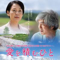 映画34:愛を積む人☆☆☆☆☆