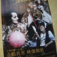 2016年10月22日浜松でのトークショー