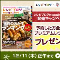 �֥쥷�ԥ֥?magazine Vol.5 �߹��ͽ��