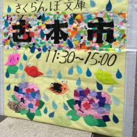 第21回古本市開催しました