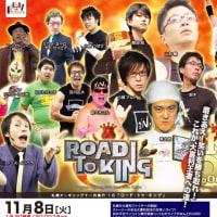 報告:札幌オーギリングの十一月興行'16『ロード・トゥ・キング』