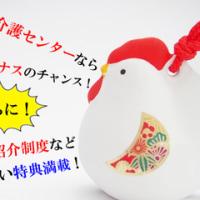 埼玉県飯能市の駅チカ有料老人ホーム☆介護の派遣