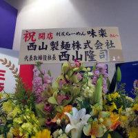2017/02/28 利尻らーめん 味楽@新横浜ラーメン博物館(焼き醤油ラーメン)