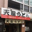 長野とよろず研究会,横国同窓会