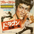 映画音楽100選 006 「鋼鉄の男」(ドラゴン危機一髪より)
