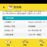 03/21 クレカ今月引き落とし分