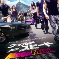 ワイルド・スピード MEGA MAX【IMAX】