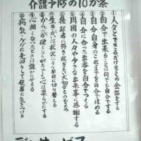 4月10日(月)雨 利用者7名 ペダル漕ぎ1人