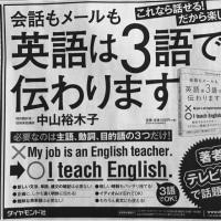 英会話本「会話もメールも英語は3語で伝わります」気になりますな…