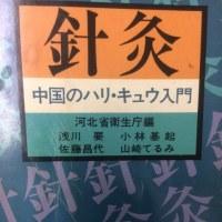 1976年『針灸 中国のハリ・キュウ入門』