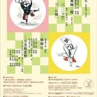 歌舞伎座 第38回俳優祭
