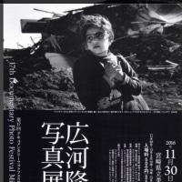 ドキュメンタリーフォトフェスティバル宮崎「広河隆一写真展」(11/30~12/4 宮崎県立美術館)