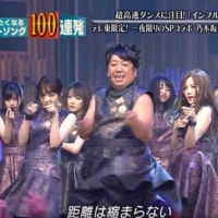 テレ東音楽祭 乃木坂46withヒム子「インフルエンサー」の影響力は半端ねぇ 49⊿