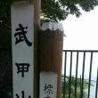 武甲山 登山!