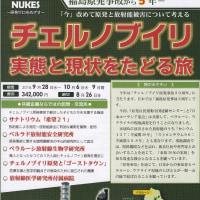 日本ユーラシア協会広島支部ニュース 2016年6月29日