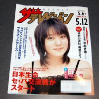 杏ちゃん表紙の「ザ・テレビジョン」!
