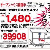 決算価格 1480万円~ 大和高田市市場 新築一戸建て 株式会社ビート住建 0745-55-2939