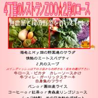 2月のレストランZOO☆コース
