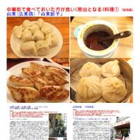 第7回 暑い夏中華街で「涼しい」を捜してみよう。中華街楽しむ・知る講座
