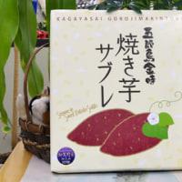 五郎島金時 焼き芋サブレ