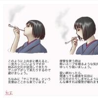 タバコはやめられない・・・